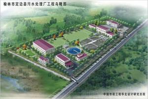 定边县污水处理厂