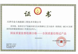 国家质量监督检测合格-全国质量信得过产品(证书)