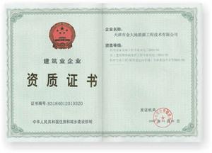 机电安装专业承包三级资质证书