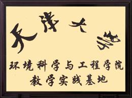 天津大学教学实践基地
