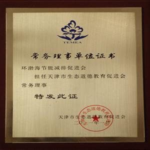 天津市生态道德教育促进会常务理事单位