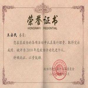 """王安民董事长被河西政协评为""""2010年度政协活动先进个人"""""""