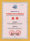 中国国际专利与名牌博览会金奖