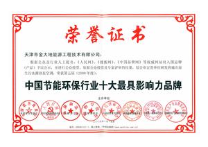 中国节能环保行业十大最具影响力品牌